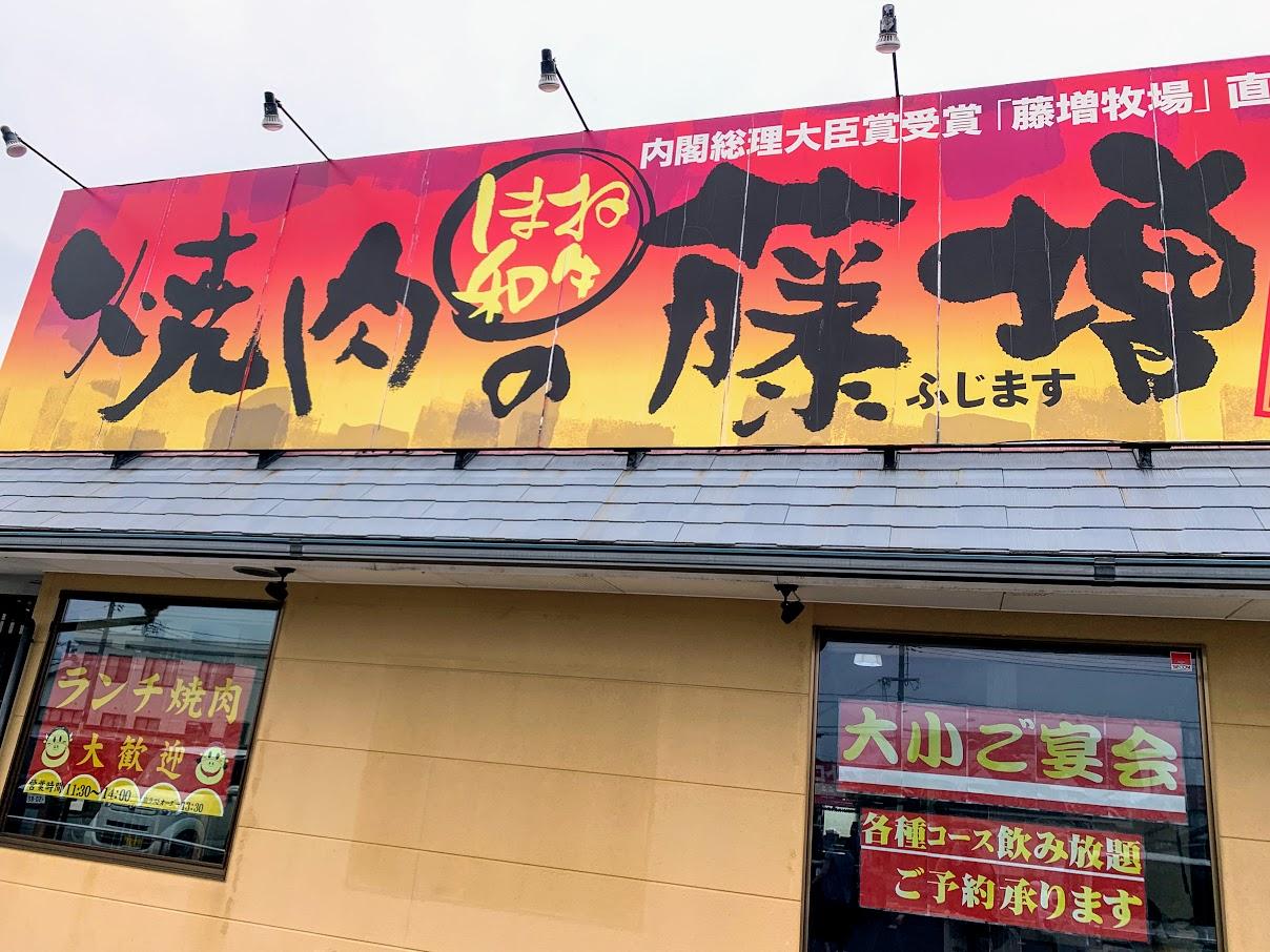 """出雲市のランチ""""焼肉の藤増"""""""