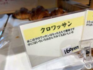 """出雲のパン屋""""牧場のパン屋さん カウベル """""""