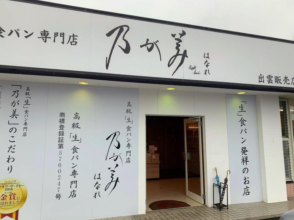 """出雲のパン屋""""乃が美"""""""
