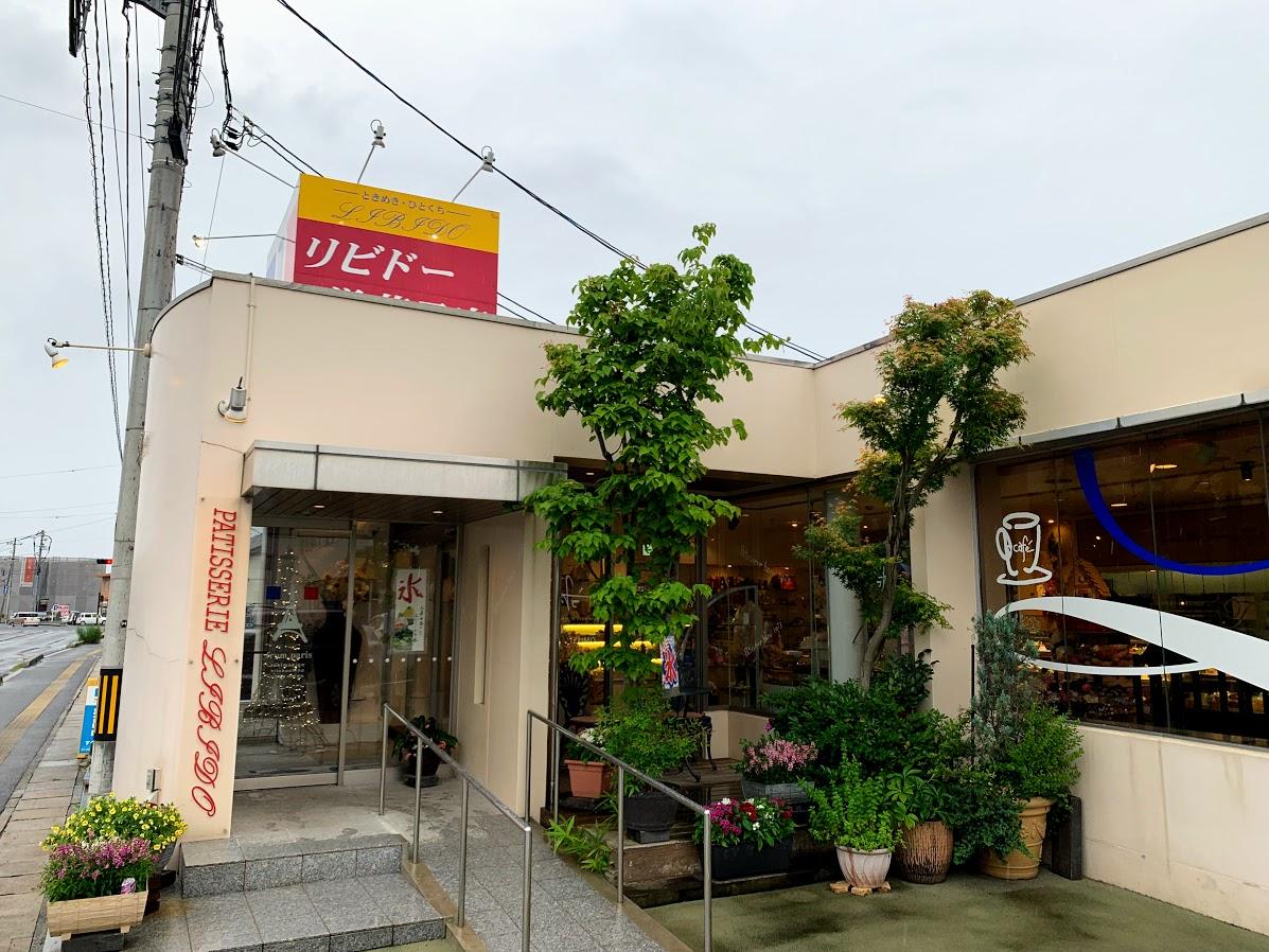 """出雲市の飲食店""""リビドー洋菓子店"""""""