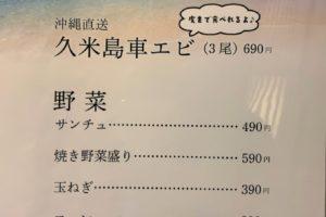 """出雲市の飲食店""""やきにく日出雲市の飲食店""""やきにく日和""""和"""""""