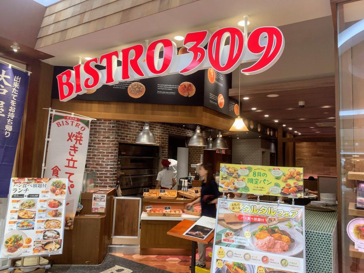 """出雲市のランチ""""BISTRO309"""""""