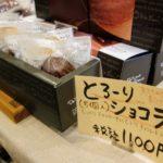 """出雲市の洋菓子店""""雲州洋菓子memory斐川店"""""""
