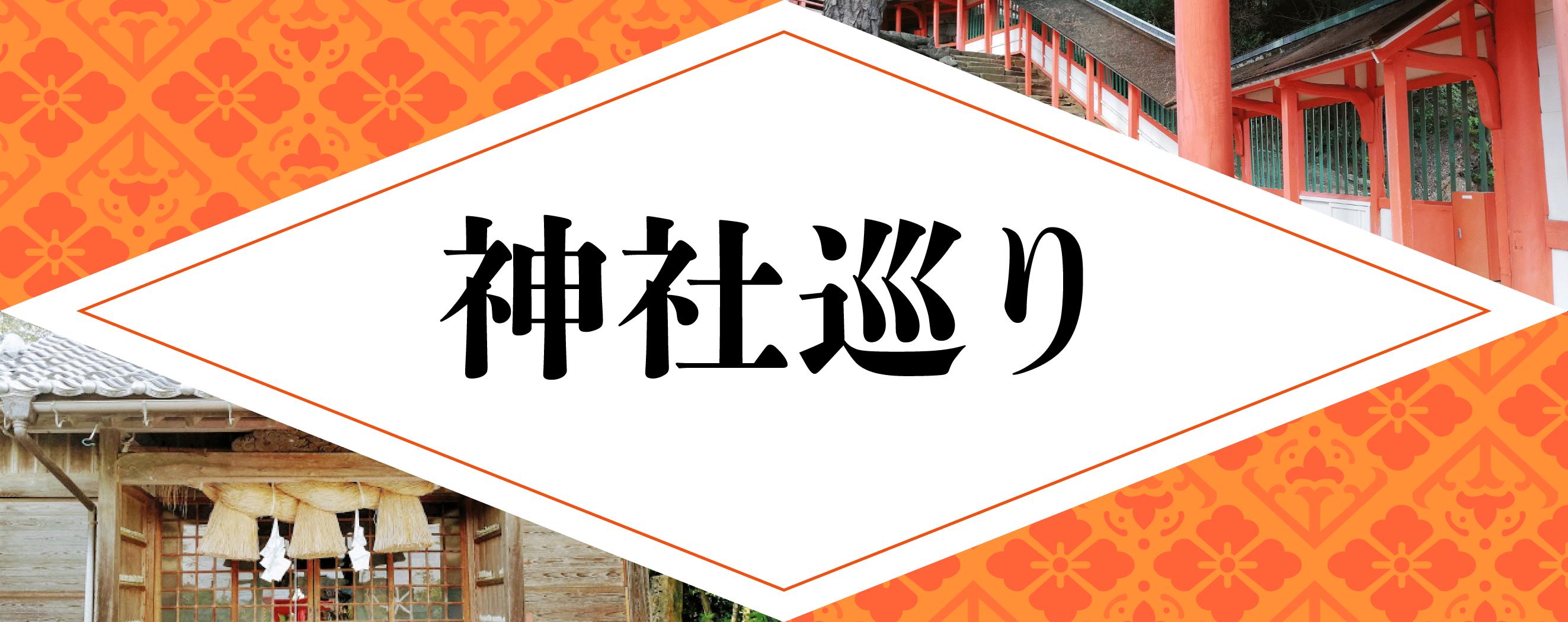 出雲神社巡り