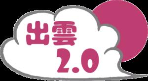 島根県出雲市の最強情報サイト「出雲2.0」